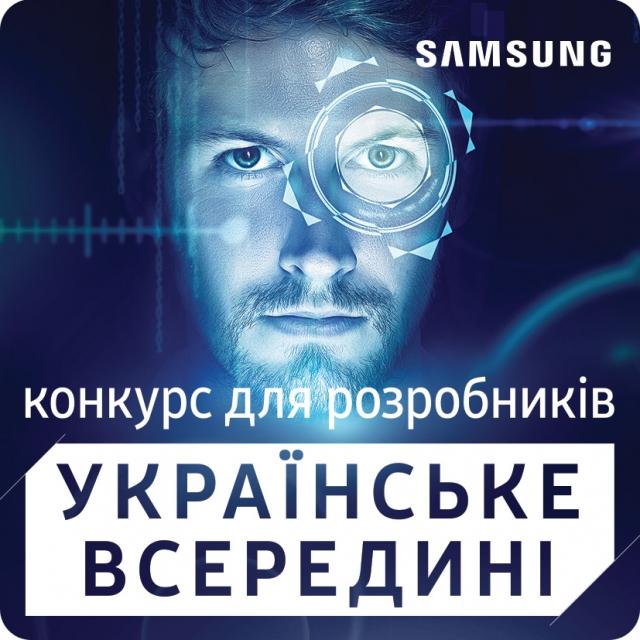 Всеукраїнський конкурс для розробників програмного забезпечення «Українське всередині»