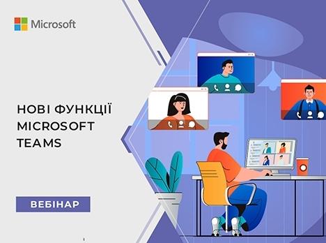 Відкрита реєстрація на вебінар з Microsoft Teams