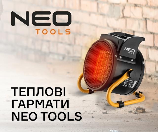 Теплові гармати Neo Tools тепер зі складу ERC!