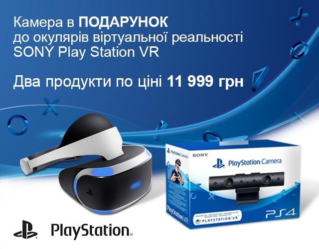 Акція Sony PlayStation VR