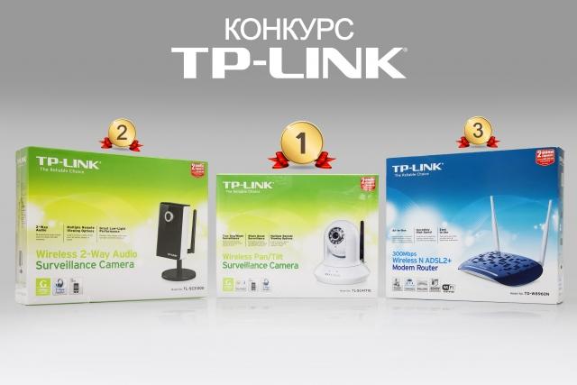 Конкурс TP-LINK! Дарим две IP-камеры и ADSL-модем за репост!