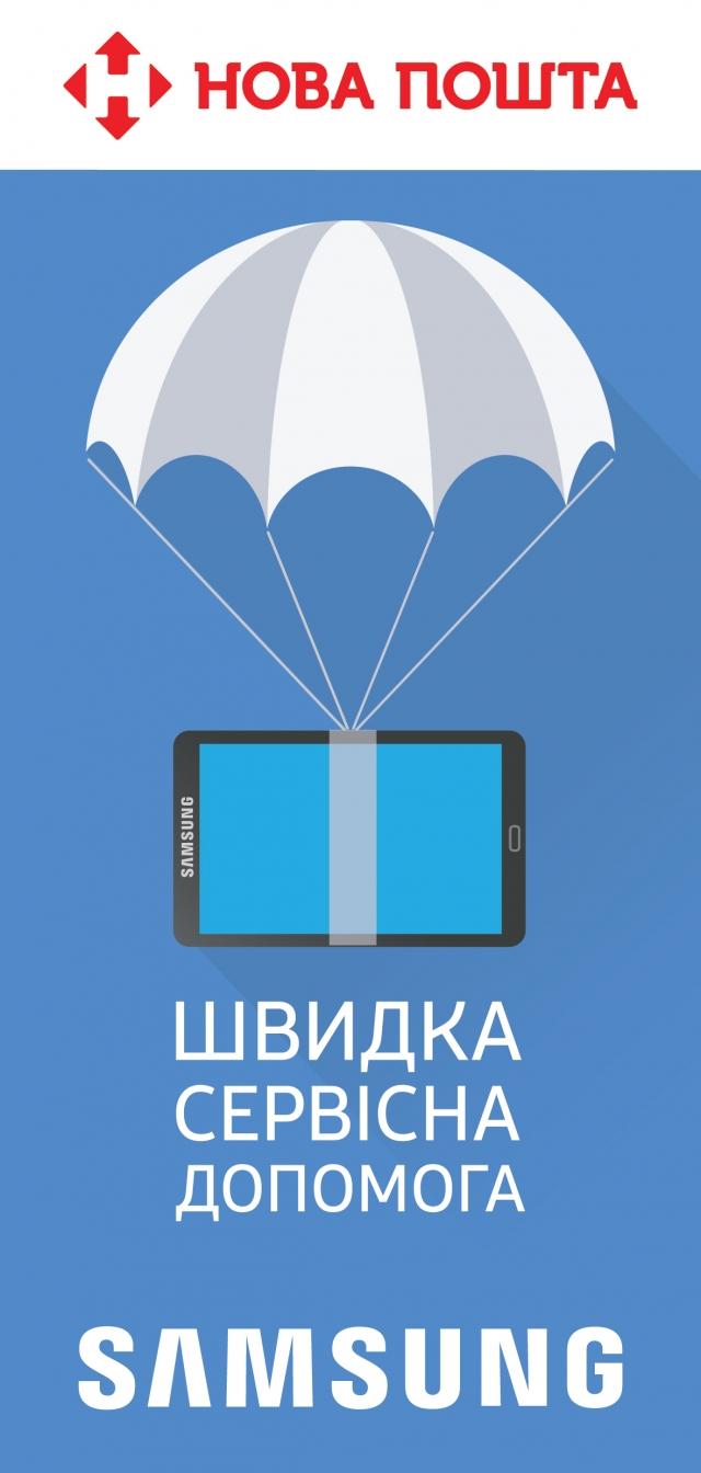 Samsung и «Нова пошта» запускают совместный Pick-Up сервис