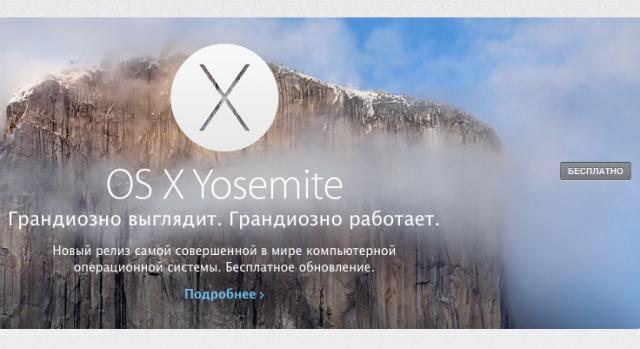 Новая OS X Yosemite доступна в App Store Украина бесплатно