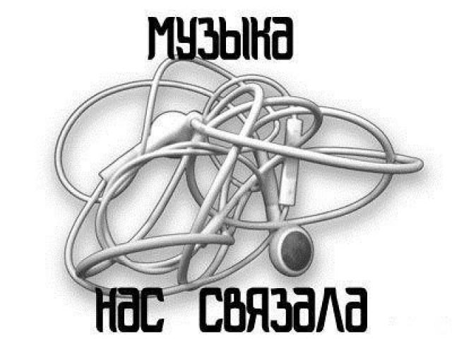 Музыка Нас Связала Скачать Торрент - фото 2