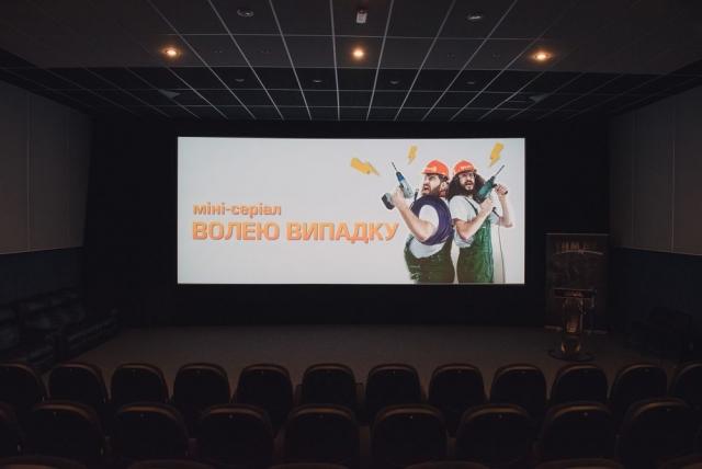 ВОЛЯ випустила кінопродукт власного виробництва: комедійний міні-серіал «Волею випадку»