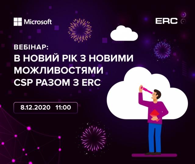 Вебінар «В новий рік з новими можливостями CSP разом з ERC»