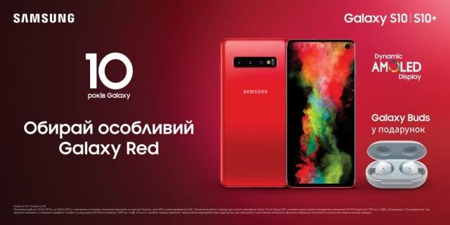 Galaxy S10 та S10+ в новому яскраво-червоному кольорі Cardinal Red