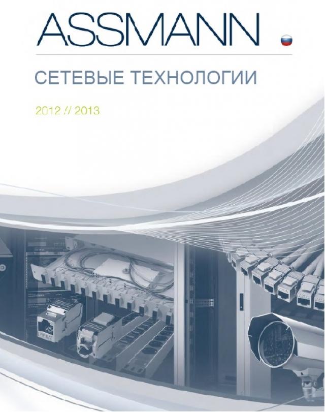 Выпущен русскоязычный каталог «ASSMANN Сетевые технологии 2013»
