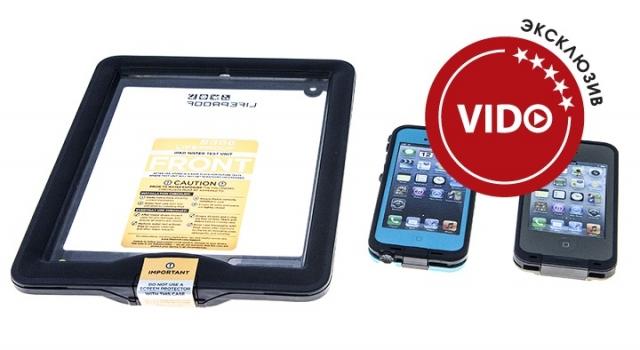 LifeProof Case for iPhone & iPad: чехлы-спасатели