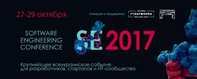 У Києві пройде масштабна IT-конференція «Software Engineering-2017»