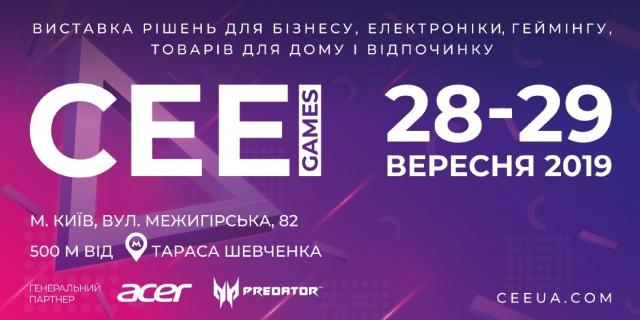 Виставка електроніки та розваг CEE & CEE Games 2019