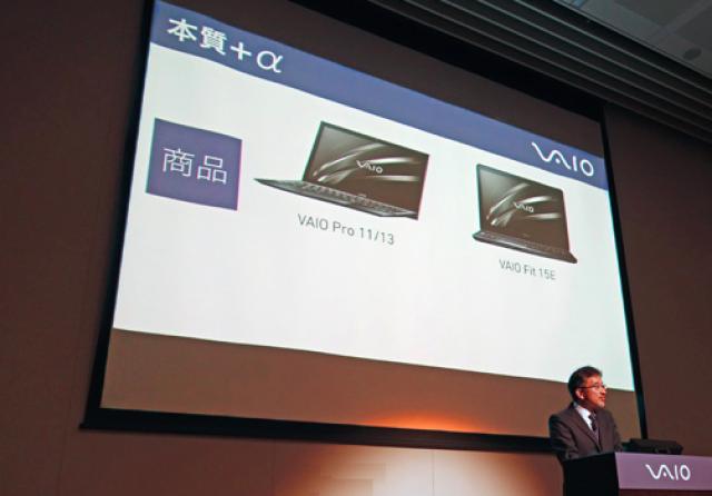 VAIO представила первые ноутбуки без участия Sony
