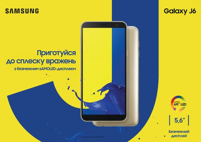 Samsung повідомляє про старт продажів Galaxy J6 і J4 в Україні