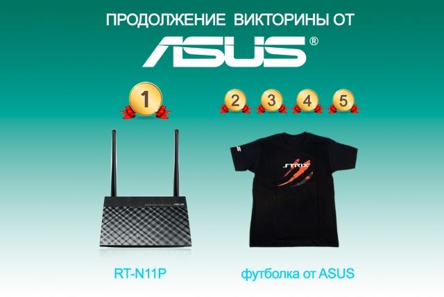 Итоги конкурса ASUS: продолжение викторины!