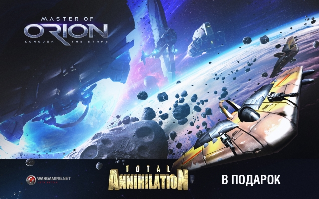 Релиз Master of Orion намечен на 25 августа