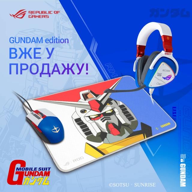 Комплектуючі та периферія ROG GUNDAM Edition вже в наявності у продажу в Україні!
