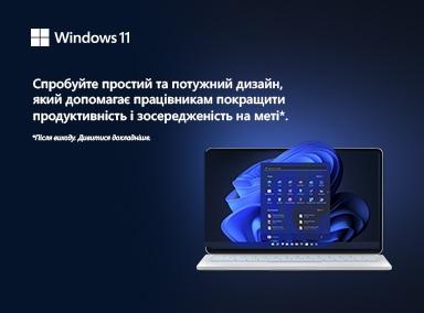 Зустрічайте нову Windows 11