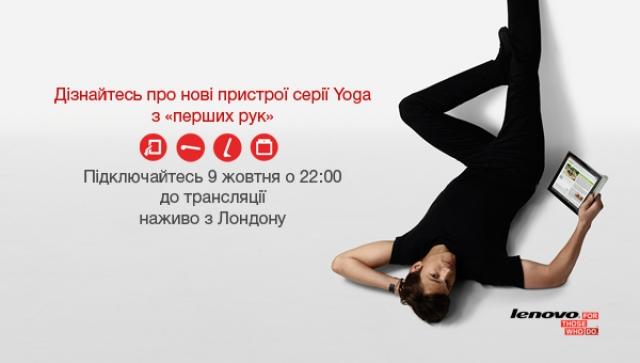 Трансляция презентации новинок Lenovo Yoga (22:00)