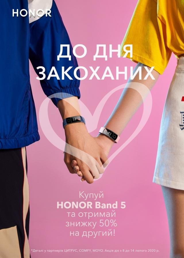 HONOR Band 5: спеціальна пропозиція до Дня закоханих