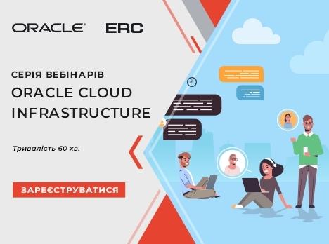 Oracle Cloud Infrastructure серія вебінарів, присвячених технологіям хмари!