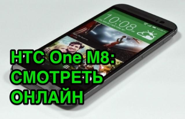 Презентация HTC One M8: смотреть онлайн