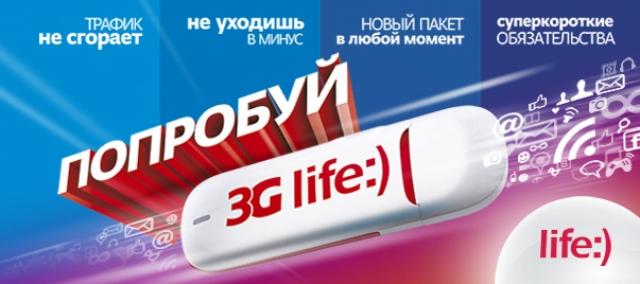 3G-тестирование для абонентов life:)