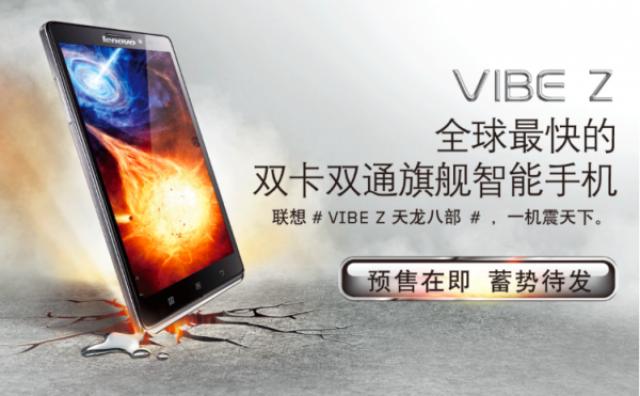 Lenovo представила новый флагман Vibe Z (K910) продолжение K900
