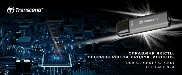 Надпродуктивність та відмінна якість: Transcend представив флеш-накопичувач JetFlash 920