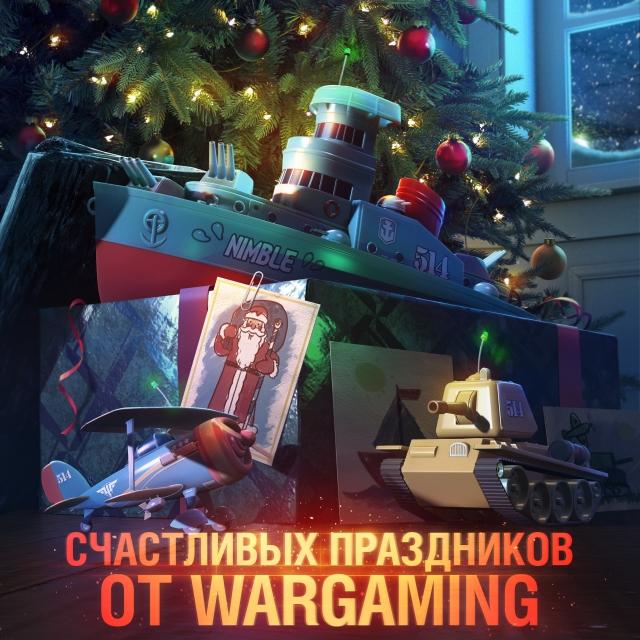 Новогодняя сказка от Wargaming