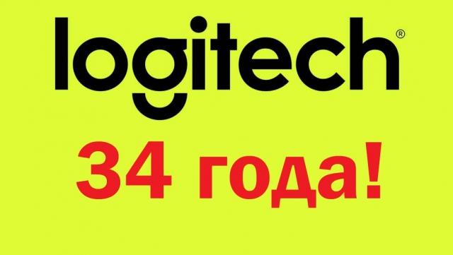 34 значимых события в истории Logitech