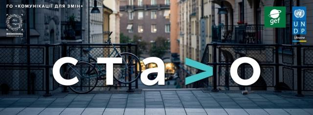 Запрошуємо взяти участь у конкурсі СТАЛО для МСБ (за підтримки ПРООН та GEF)