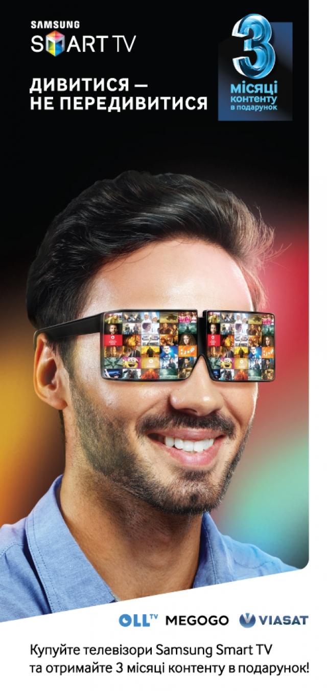 Новая акция для покупателей телевизоров Samsung Smart TV