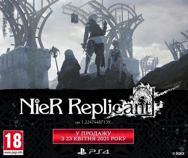 Оновлена версія NieR Replicant у продажу з 23 квітня