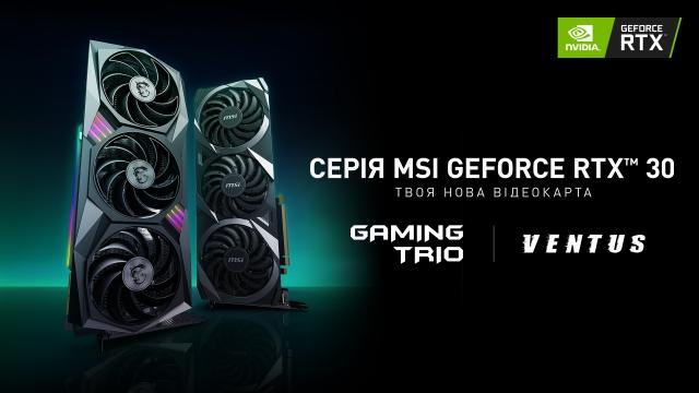 Нові відеокарти MSI GeForce RTX 30: мегапродуктивні, холодні та тихі