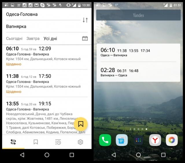Новые Яндекс.Электрички: от Пирятина до Рахова