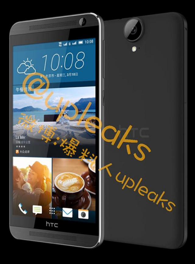 «HTC One E9+» - утечка фотографий для прессы