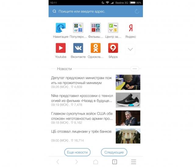 Browser Mini 10.7 для Android с обновленной главной страницей и менеджером загрузок