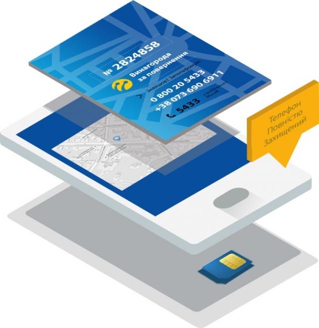 Нова послуга «Захисти мобільний» від lifecell