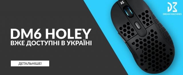 Легендарні DM6 Holey вже доступні в Україні