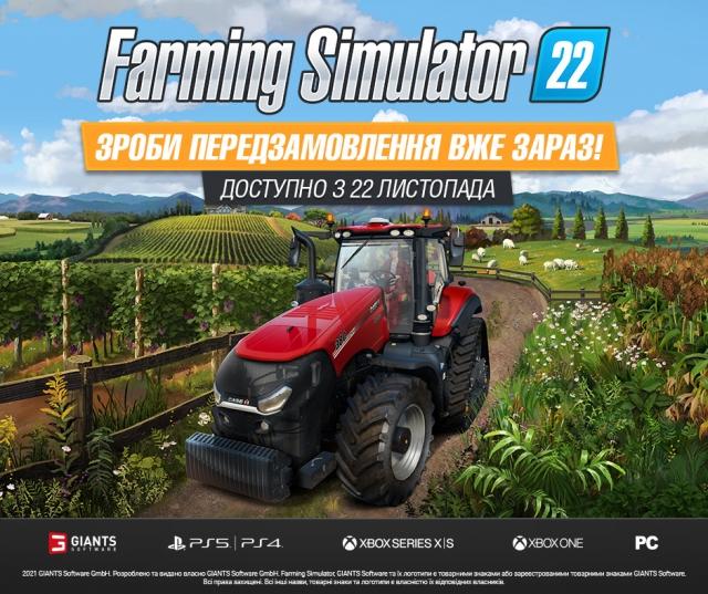 Представляємо Farming Simulator 22!