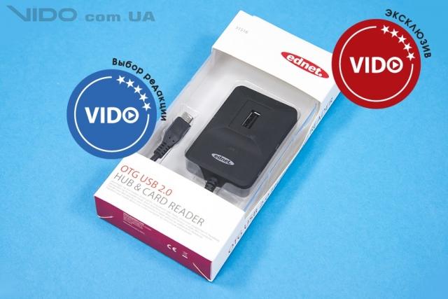 Обзор картридера Ednet OTG USB 2.0 Hub & Card Reader: все данные под рукой