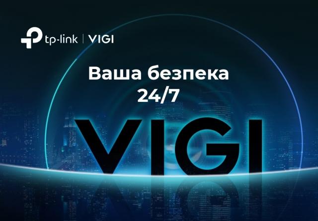 ERC – постачальник відеоспостереження VIGI від TP-Link