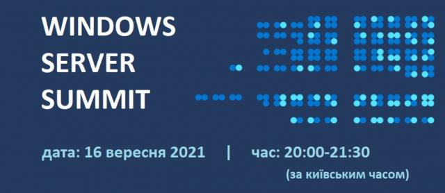 Долучяйся до безкоштовного віртуального саміту Windows Server Summit