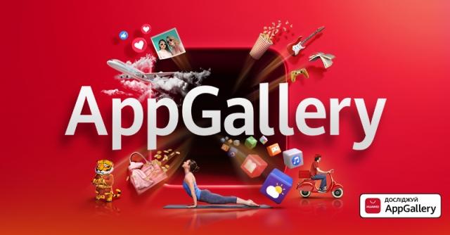 Екосистема Huawei Mobile Services та магазин додатків AppGallery:  осінні оновлення 2020