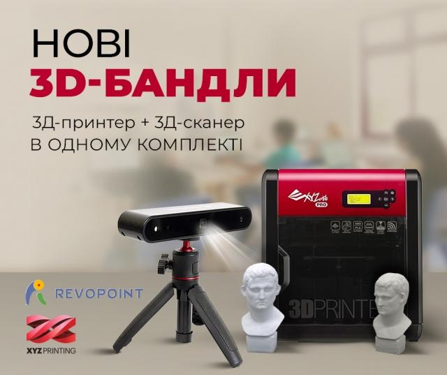 Перші в історії ERC 3D-бандли вже доступні для замовлень!