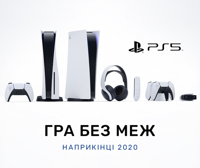 PlayStation 5: Гра без меж!