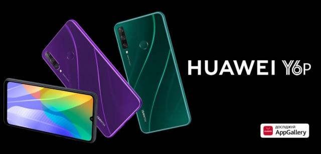 Новий бюджетний і стильний смартфон від Huawei: Huawei Y6p