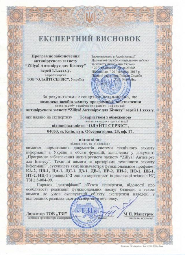 Украинский антивирус готов к защите от киберугроз