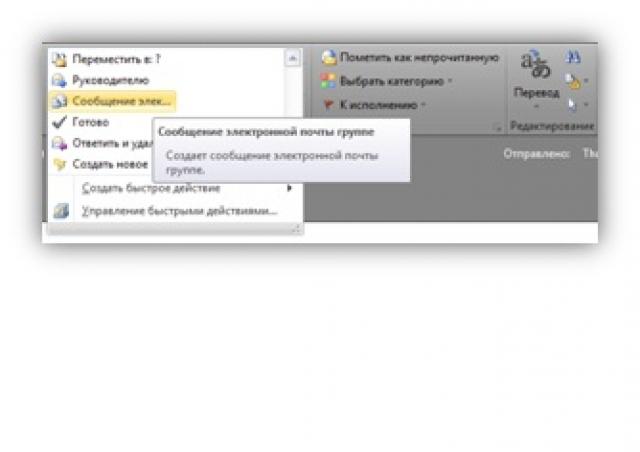 Microsoft Office 2010. Обзор отдельных приложений