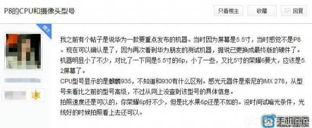 Huawei P8 может выйти с обновленным процессором